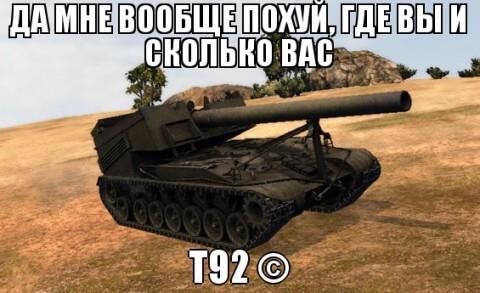 Т92 - Мучитель